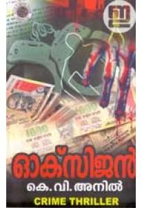 Oxygen (Malayalam)