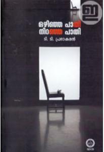 Ozhinja Pathi Niranja Pathi