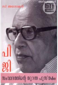 PG: Samvadathinte Thuranna Pusthakam