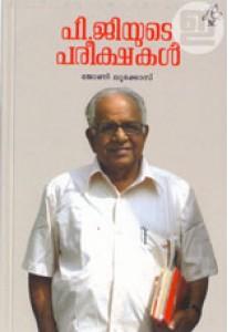 P Gyude Pareekshakal