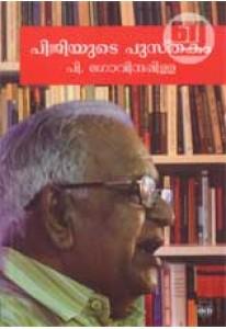 PGyude Pusthakam