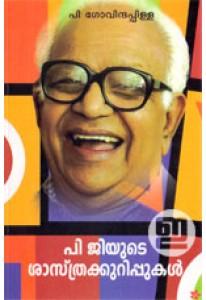 PGyude Sastra Kurippukal