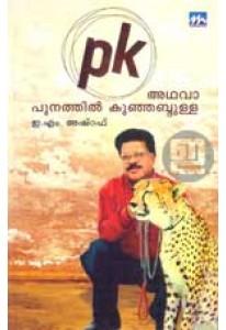 P K Athava Punathil Kunjabdulla
