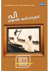 P- Mayatha Kalpadukal