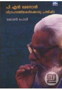 P N Menon: Vigraha Bhanjakarkkoru Prathishda