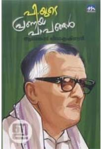 P.yude Pranaya Paapangal