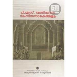 P S Varierum Sangeetha Naadakangalum (Old Edition)
