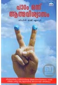 Paadam Onnu: Aathmavishwasam