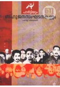 Partiyum Bahujana Sanghatanakalum