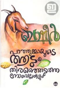 Pathummayude Aadum Thiranjedutha Novellakalum