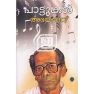 Paattukal: Abhayadev