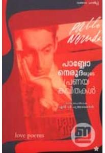 Pablo Nerudayude Pranaya Kavithakal