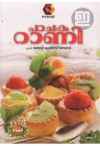 Pachakarani (in 2 volumes)
