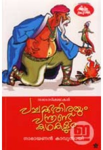 Pachakuthirayum 12 Kathakalum
