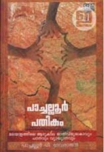 Pachalloor Pathikam