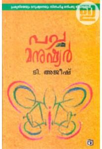 Pacha Manushyar
