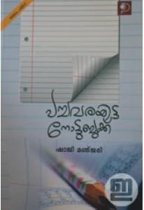 Pacha Varayitta Notebook