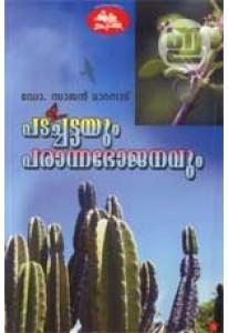 Padachattayum Paraanna bhojanavum