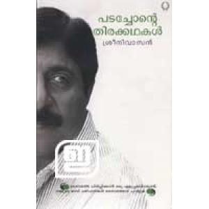 Padachonte Thirakkathakal