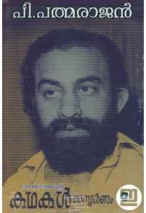 Padmarajante Kathakal Sampoornam