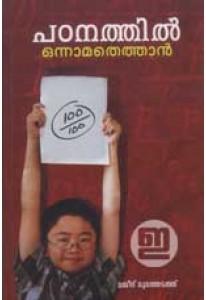 Padanathil Onnamathethan