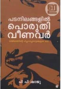 Padanilangalil Poruthi Veenavar