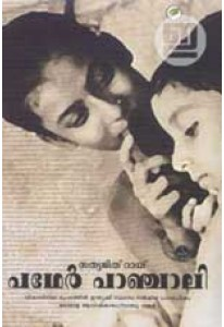 Pather Panchali (Screenplay)