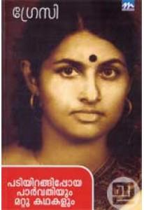 Padiyirangippoya Parvathiyum Mattu Kathakalum