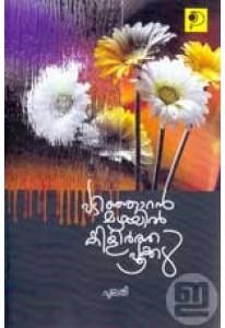 Padinjaran Mazhayil Kilirtha Pookkal
