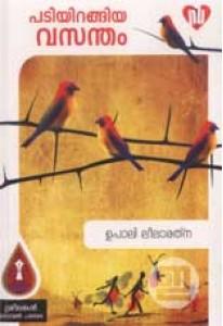 Padiyirangiya Vasantham
