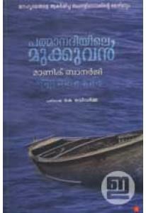 Padma Nadiyile Mukkuvan