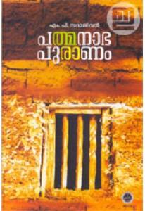 Padmanabha Puranam