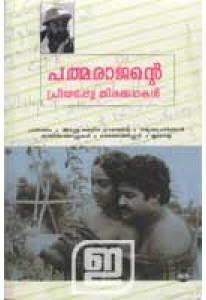 Padmarajante Priyappetta Thirakkathakal