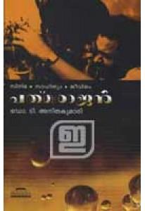 Padmarajan: Cinema Sahithyam Jeevitham