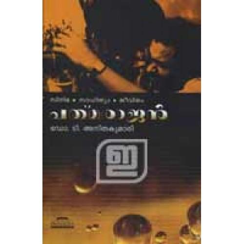 novel sahithyam 5 ദിവസങ്ങള്ക്ക് മുമ്പ്   പ്രിയപ്പെട്ട എഴുത്തുകാരന് ഇന്ന് 85–ാം പിറന്നാൾ  കൊല്ലവർഷ പ്രകാരം more book categories novel.