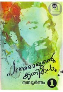 Padmarajante Krithikal Sampoornam (in 2 Volumes)