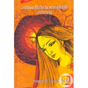 Padmatheerthangalil Sandhya