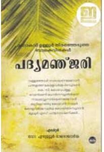 Padyamanjari: Mahakavi Ulloor Thiranjedutha Baalakavithakal