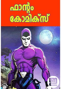 Phantom Comics in Malayalam (5 Books)