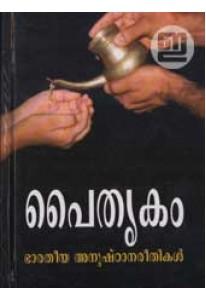 Paithrukam: Bharatheeya Anushdana Reethikal
