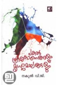 Pakal Thrikonangalum Mrigameghangalum