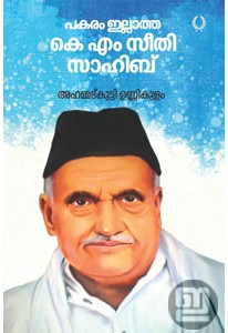 Pakaram Illatha K M Seethi Sahib