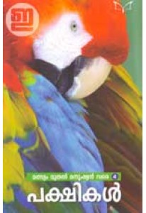 Matsyam Muthal Manushyan Vare: Pakshikal