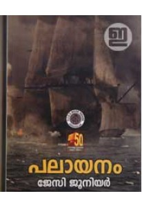 Palaayanam