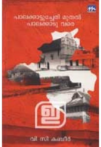 Palakkattucherry Muthal Palakkadu Vare (Old Edition)
