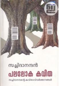 Palaloka Kavitha