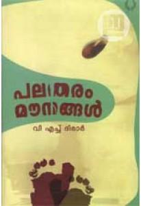 Pala Tharam Maunangal