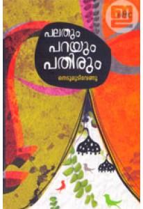 Palathum Parayum Pathirum
