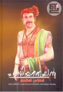 Paliyathachan