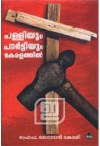 Palliyum Partiyum Keralathil